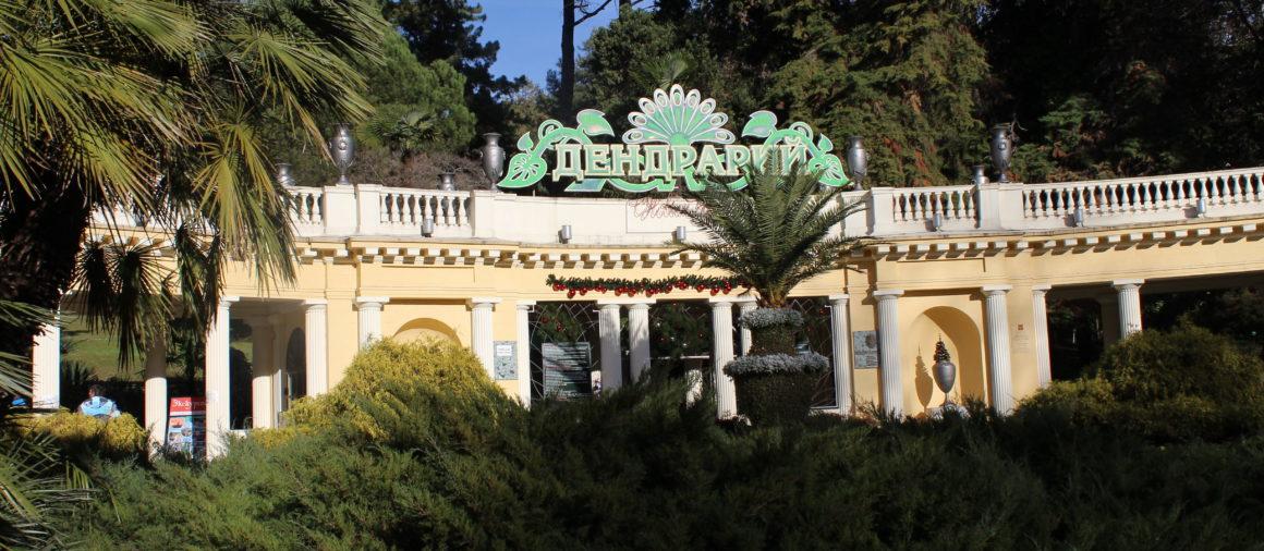 Парк Дендрарий в Сочи. Фото главного входа