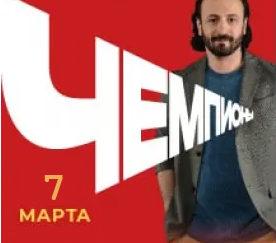 Ледовое шоу Ильи Авербуха в Сочи. Чемпионы. 7 марта 2020