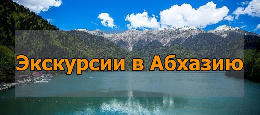 Экскурсии в Абхазию. Фото озера Рица